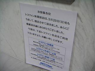 秋葉原09-0502-15