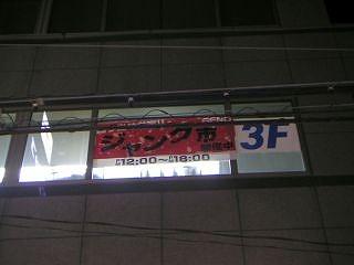 秋葉原09-0502-16
