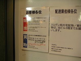 秋葉原09-0502-20