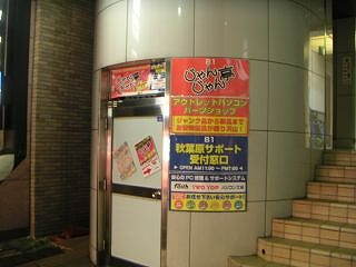 秋葉原09-0502-21