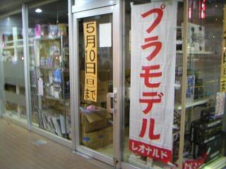 秋葉原09-0502-25