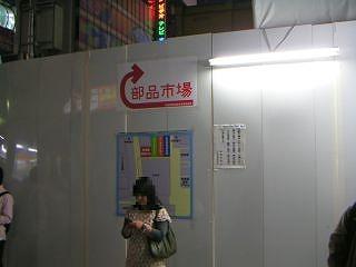 秋葉原09-0523-04