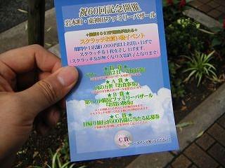 秋葉原09-0606-02