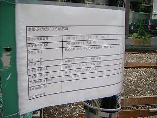 秋葉原09-0606-07