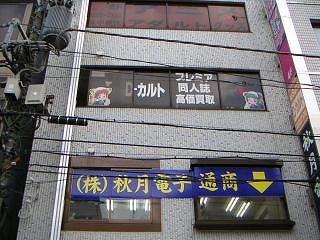 秋葉原09-0606-09