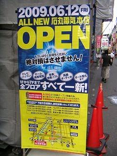 秋葉原09-0606-13