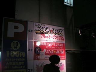 秋葉原09-0613-10