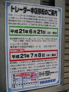 秋葉原09-0622-09
