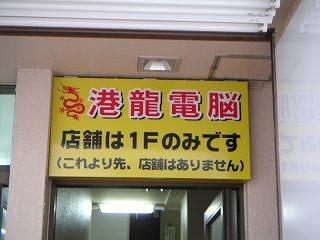 秋葉原09-0627-10