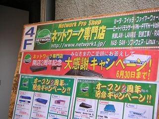 秋葉原09-0627-13
