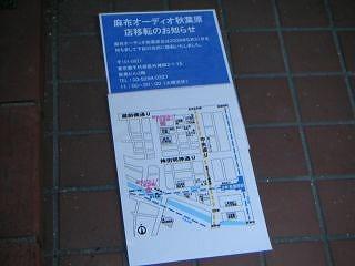 秋葉原09-0720-30