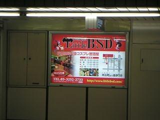 秋葉原09-0720-37