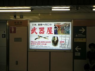 秋葉原09-0720-38