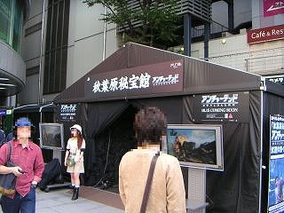 秋葉原09-1010-07