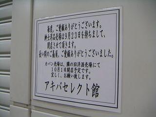 秋葉原09-1010-09