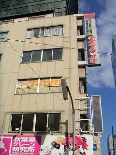 秋葉原09-1010-18