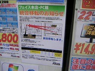 秋葉原09-1010-32