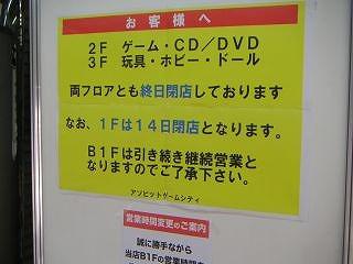秋葉原09-1015-03
