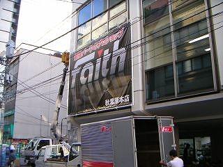 秋葉原09-1015-19