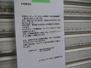 秋葉原09-1015-23