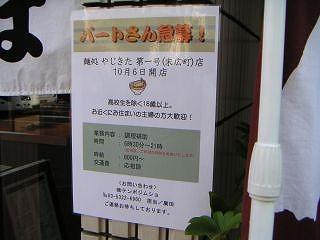 秋葉原09-1015-26