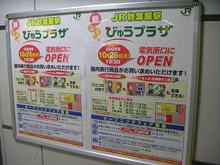 秋葉原09-1017-03