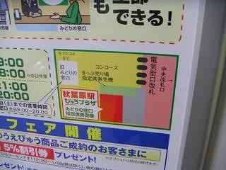 秋葉原09-1017-04