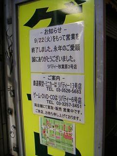 秋葉原09-1024-05