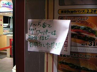 秋葉原09-1024-08