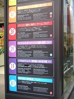 秋葉原09-1031-04