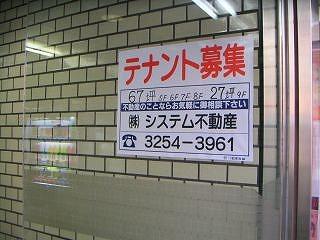 秋葉原09-1031-11