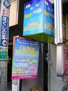 秋葉原09-1031-12