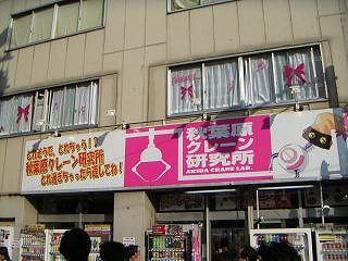 秋葉原09-1031-13