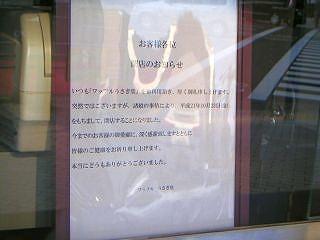 秋葉原09-1031-21