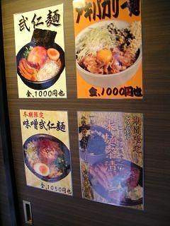 秋葉原09-1031-25