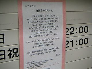 秋葉原10-0102-03