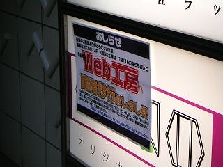 秋葉原10-0102-21
