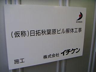秋葉原10-0107-03