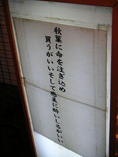 秋葉原10-0110-04
