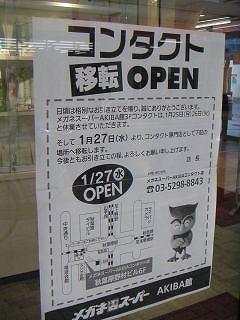秋葉原10-0123-04