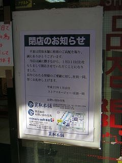 秋葉原10-0123-10