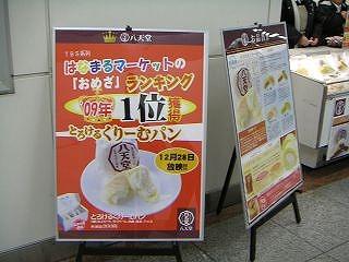 秋葉原10-0204-04