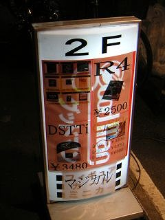 秋葉原10-0228-08