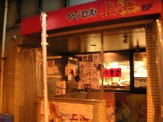 秋葉原10-0228-09