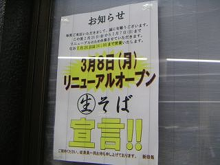秋葉原10-0228-14