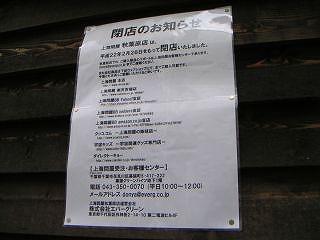 秋葉原10-0313-09