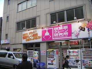 秋葉原10-0403-10