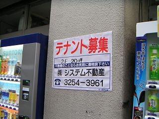 秋葉原10-0403-11