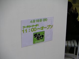 秋葉原10-0403-13