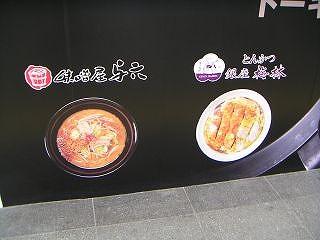 秋葉原10-0408-02